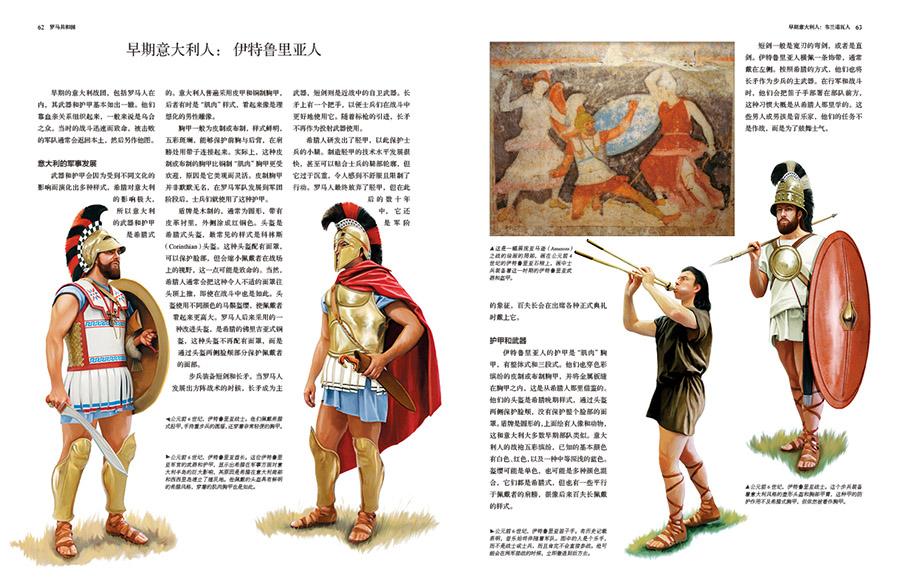 罗马世界甲胄、兵器和战术图解百科32.jpg