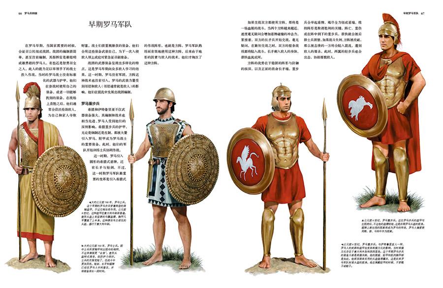 罗马世界甲胄、兵器和战术图解百科34.jpg