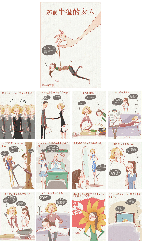 5漫画那个牛逼的女人.jpg