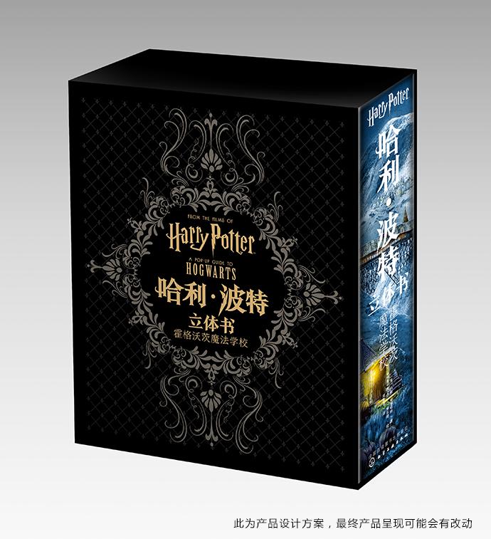 哈利波特立体书-01.jpg