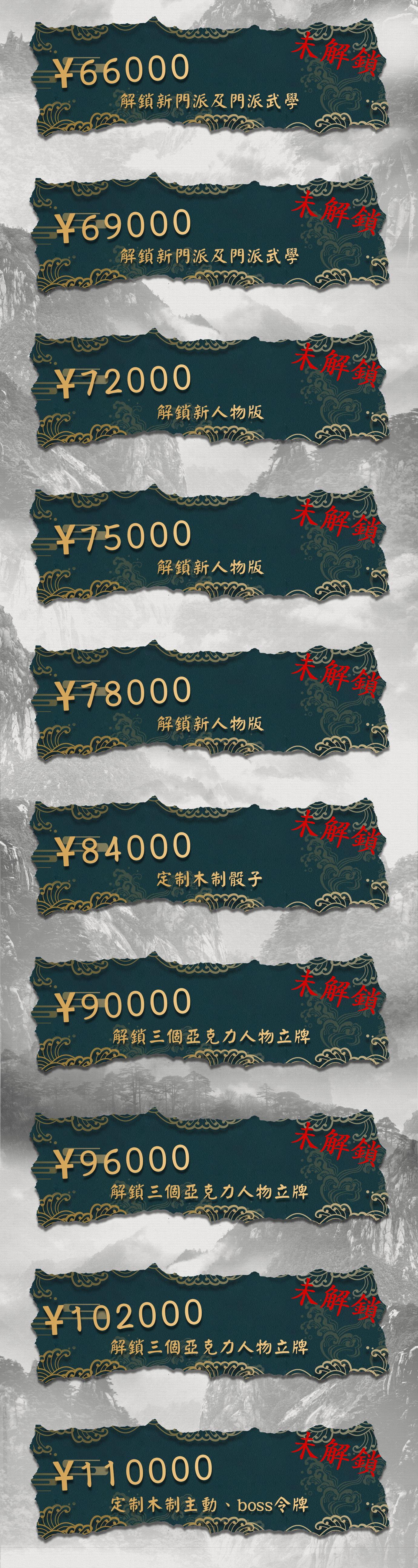 武林风云录众筹解锁3_看图王.jpg