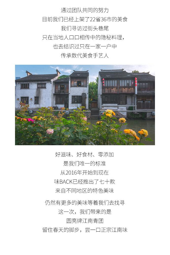摩点众筹青团_02.jpg