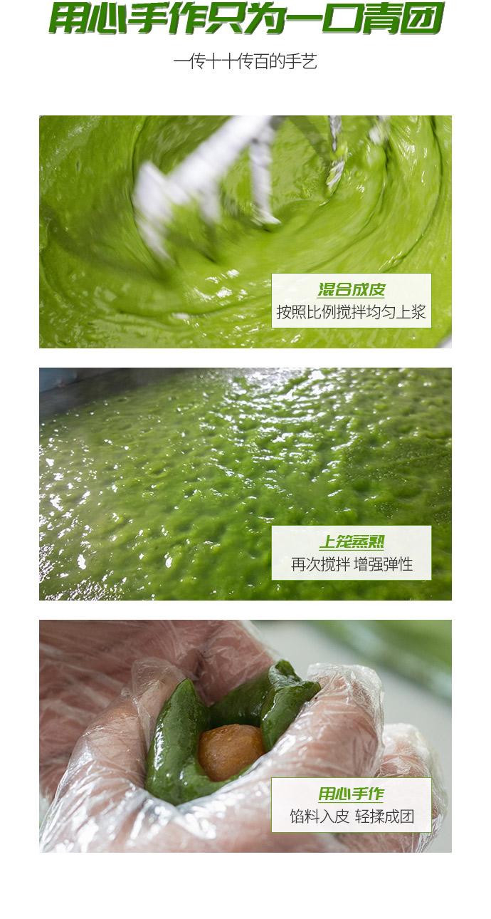 摩点众筹青团_08.jpg
