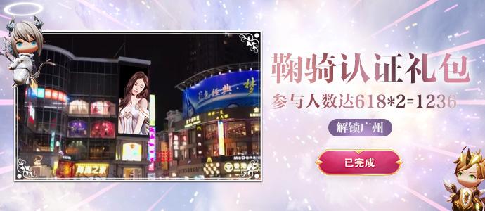 广州-已完成.jpg