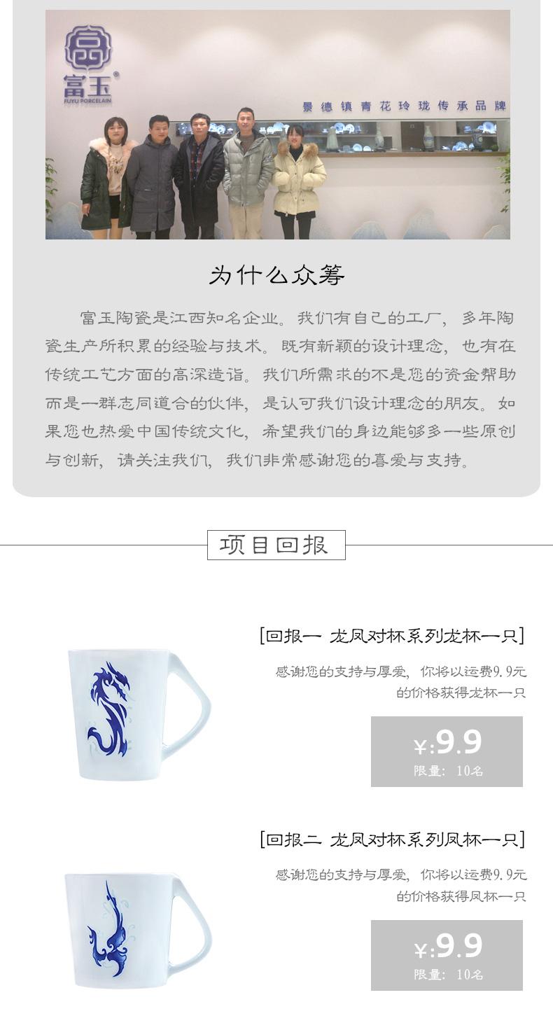 龙凤杯众筹详情_16.jpg
