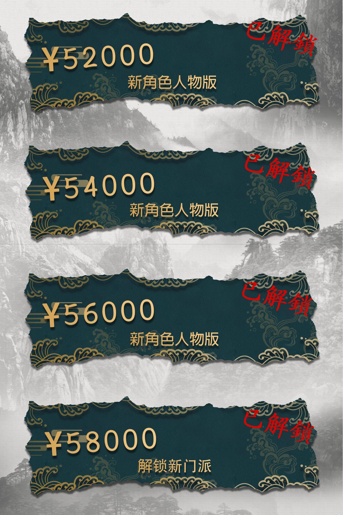 武林风云录众筹解锁.jpg