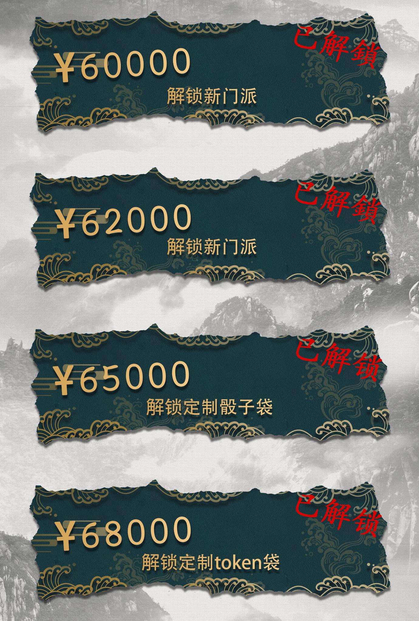 武林风云录众筹解锁2.jpg