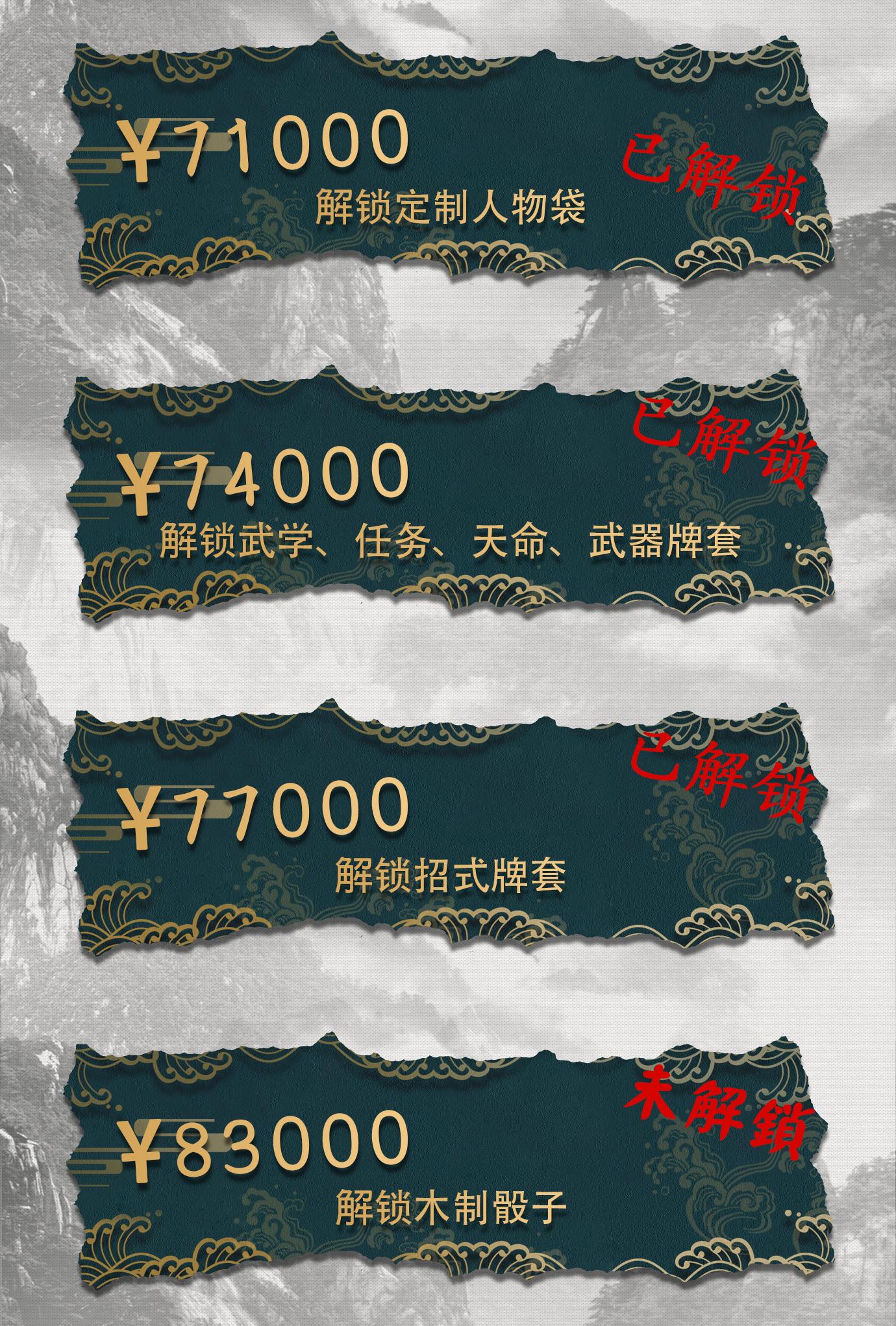 武林风云录众筹解锁3.jpg