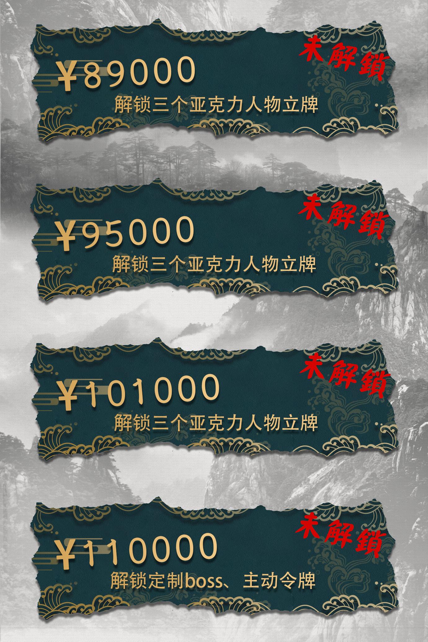 武林风云录众筹解锁4.jpg