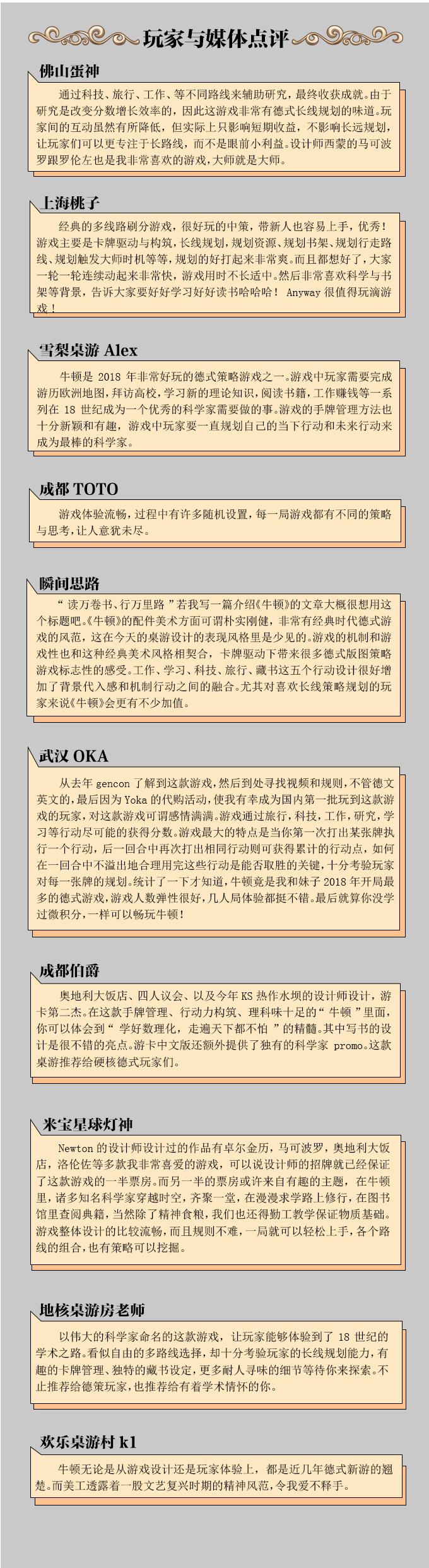 牛顿众筹-长图-片段-玩家与媒体点评修改.jpg