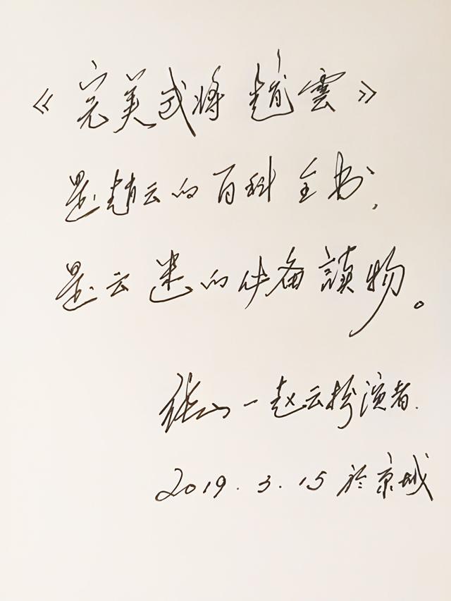 张山老师的题词.jpg