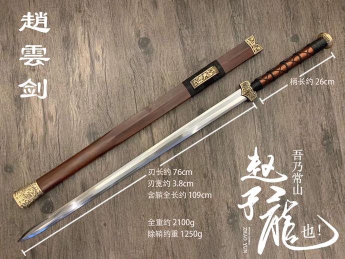赵云剑长度重量参数.png