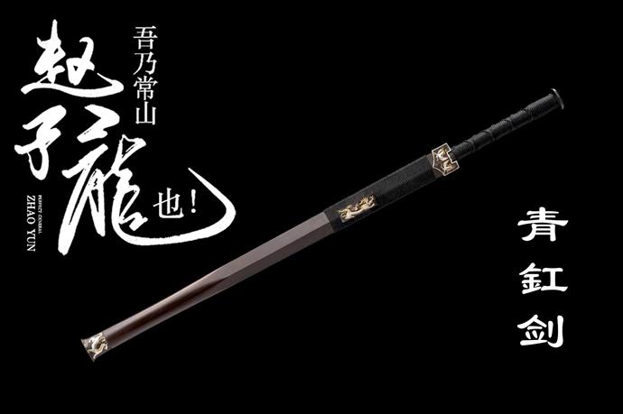 青釭剑02.jpg