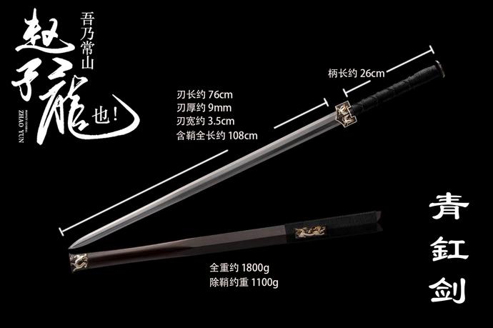 青釭剑参数.jpg