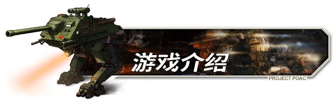 标题_游戏介绍.jpg