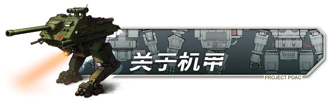 标题_关于机甲.jpg