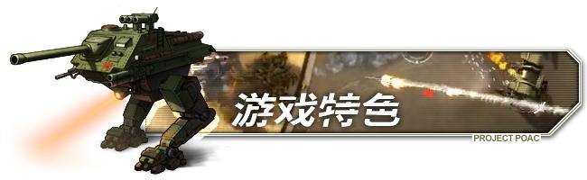 标题_游戏特色.jpg