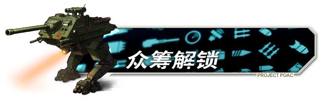 标题_众筹解锁.jpg