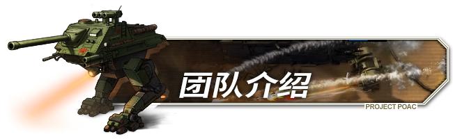 标题_团队介绍.jpg