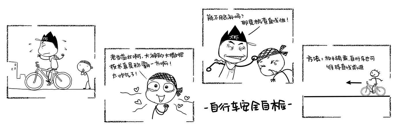 四格漫画-自行车安全自检.jpg