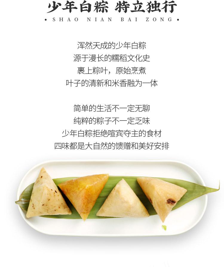 粽子商详_03.jpg
