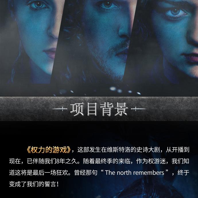 权游_众筹v3_03.jpg