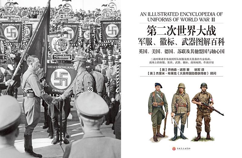 第二次世界大战 军服百科(03-18加中国部分)4.jpg