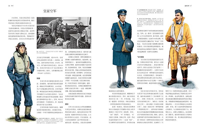 第二次世界大战 军服百科(03-18加中国部分)26.jpg