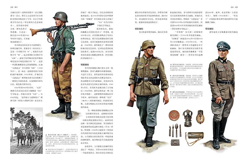 第二次世界大战 军服百科(03-18加中国部分)57.jpg