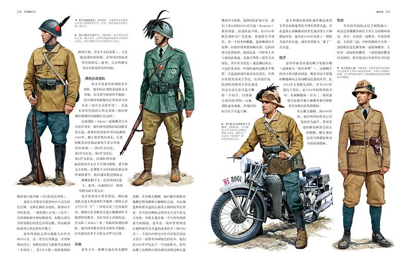 第二次世界大战 军服百科(03-18加中国部分)120.jpg