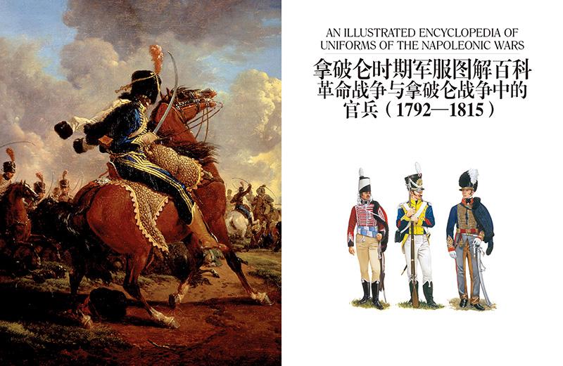 拿破仑时期军服4.jpg