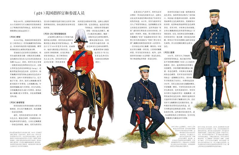 19世纪军服13.jpg
