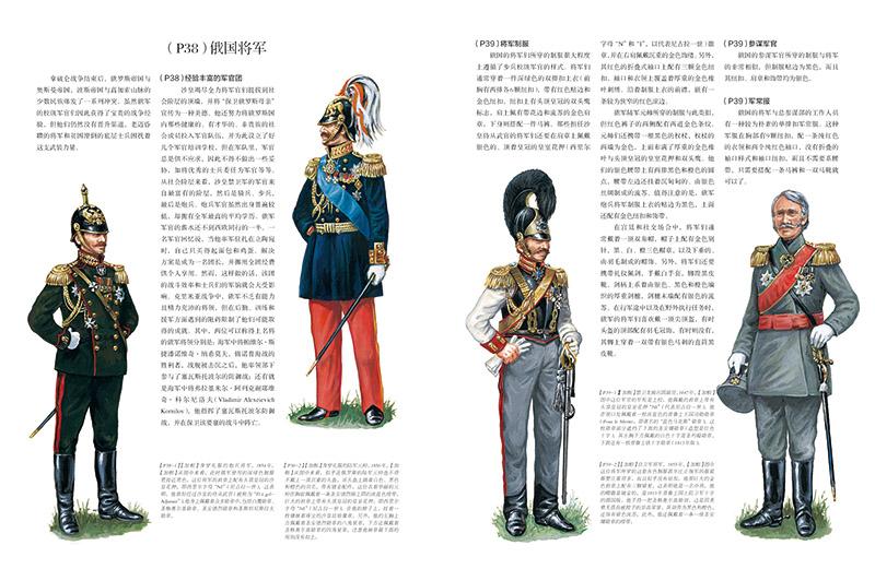 19世纪军服20.jpg