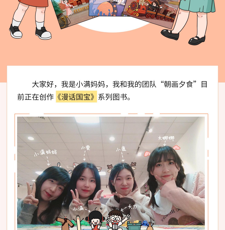 漫话国宝 (2).jpg