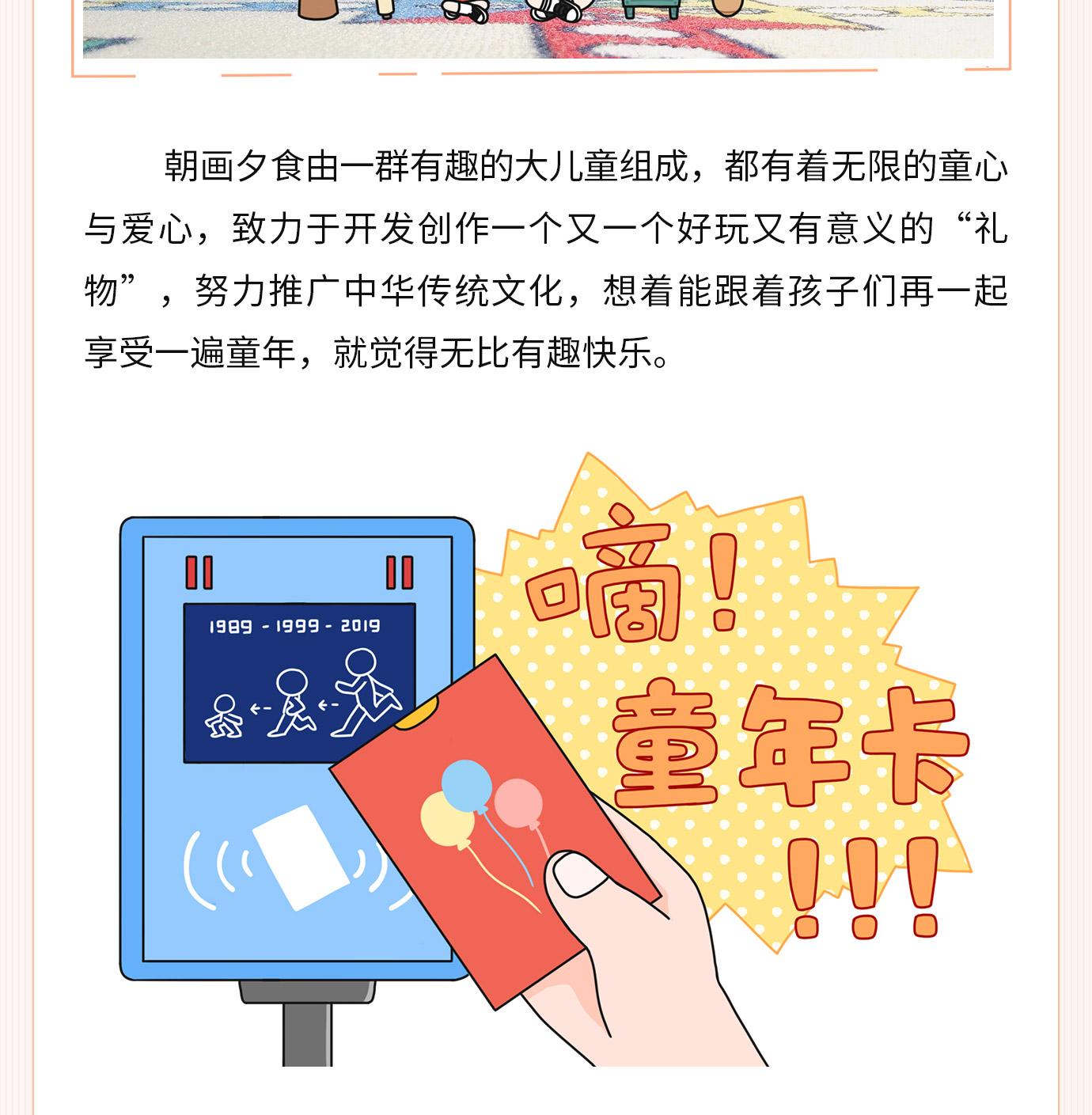 漫话国宝 (3).jpg