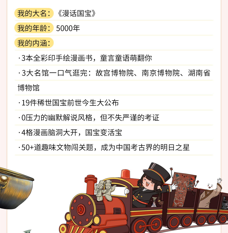漫话国宝 (7).jpg