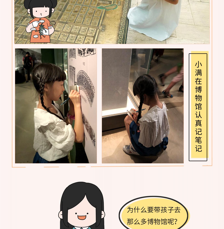 漫话国宝 (9).jpg