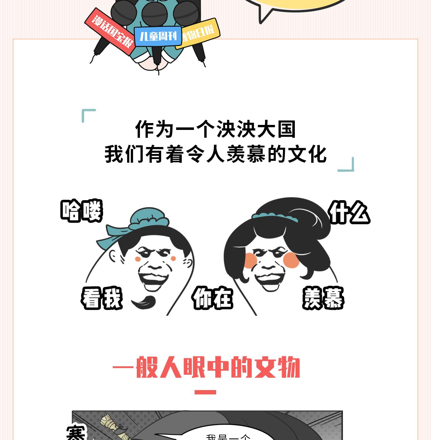 漫话国宝 (10).jpg