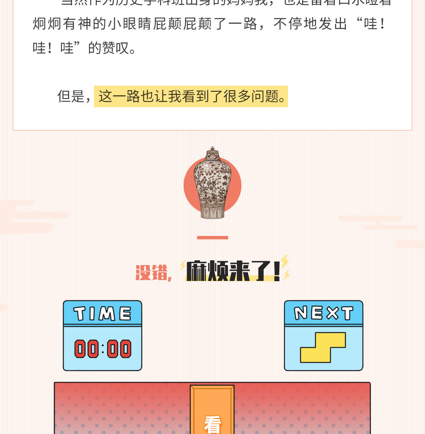 漫话国宝 (13).jpg