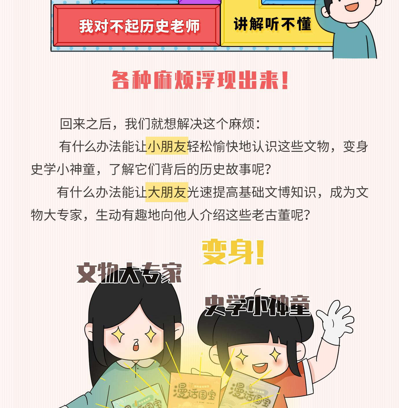 漫话国宝 (15).jpg