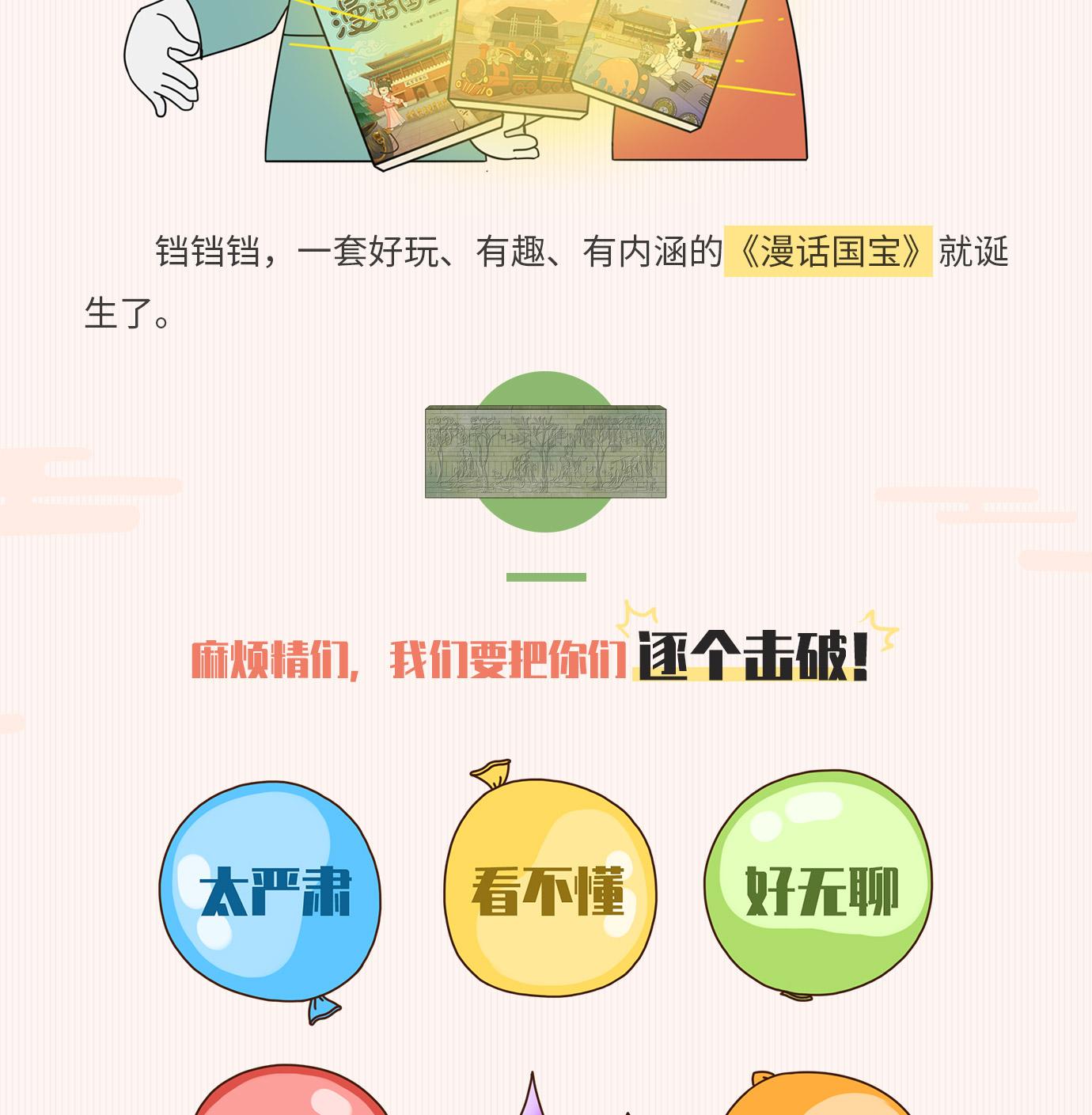 漫话国宝 (16).jpg