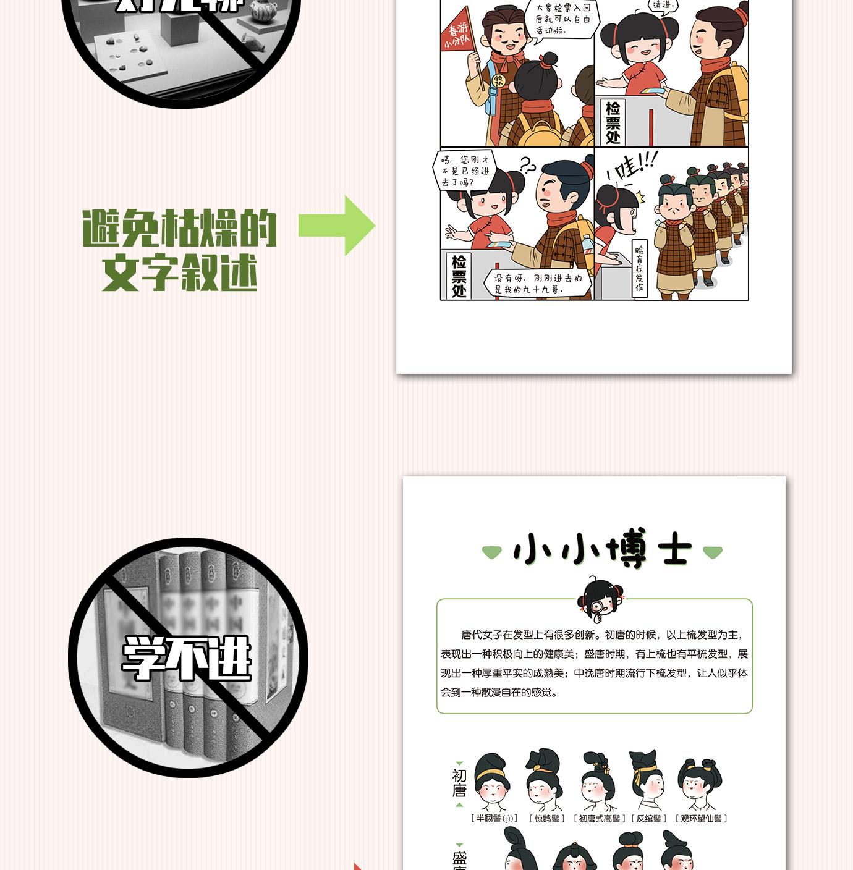 漫话国宝 (19).jpg