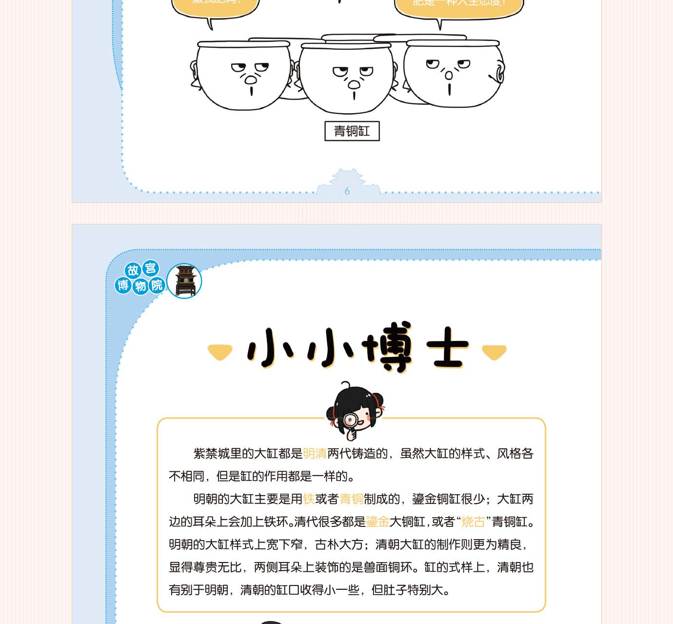 漫话国宝 (32).jpg