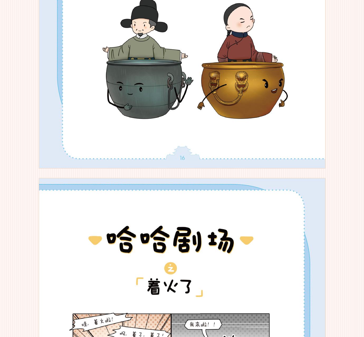 漫话国宝 (33).jpg