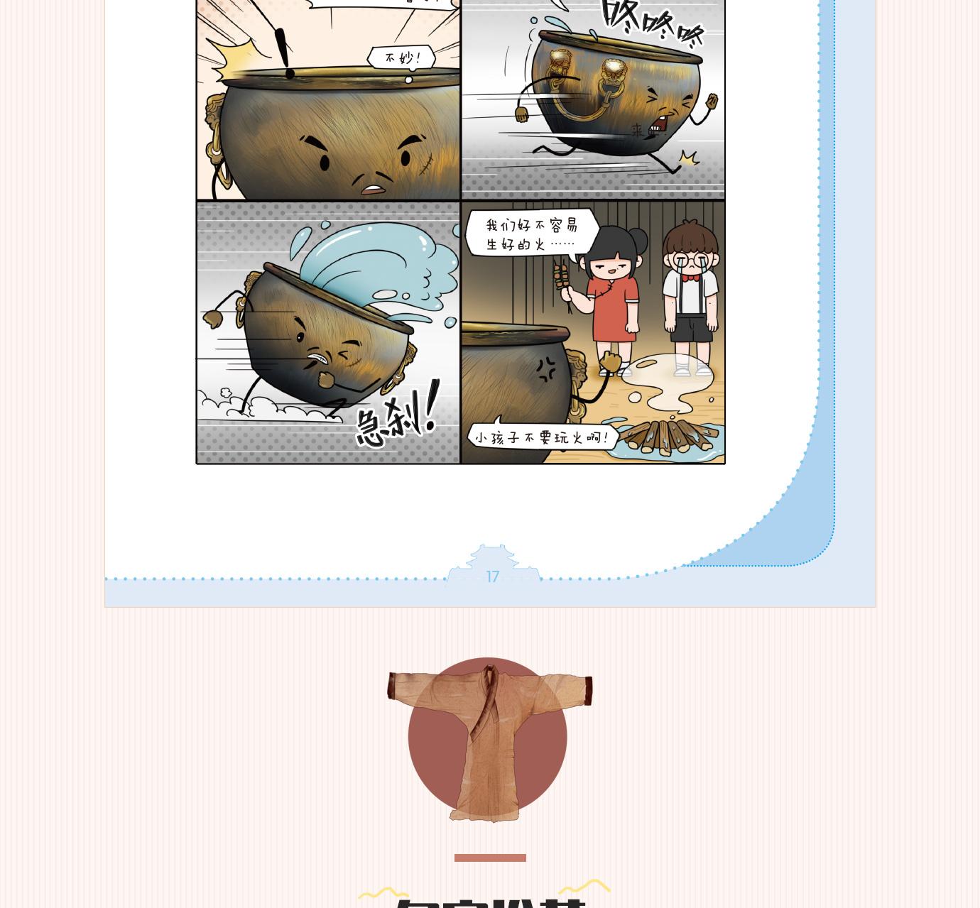 漫话国宝 (34).jpg