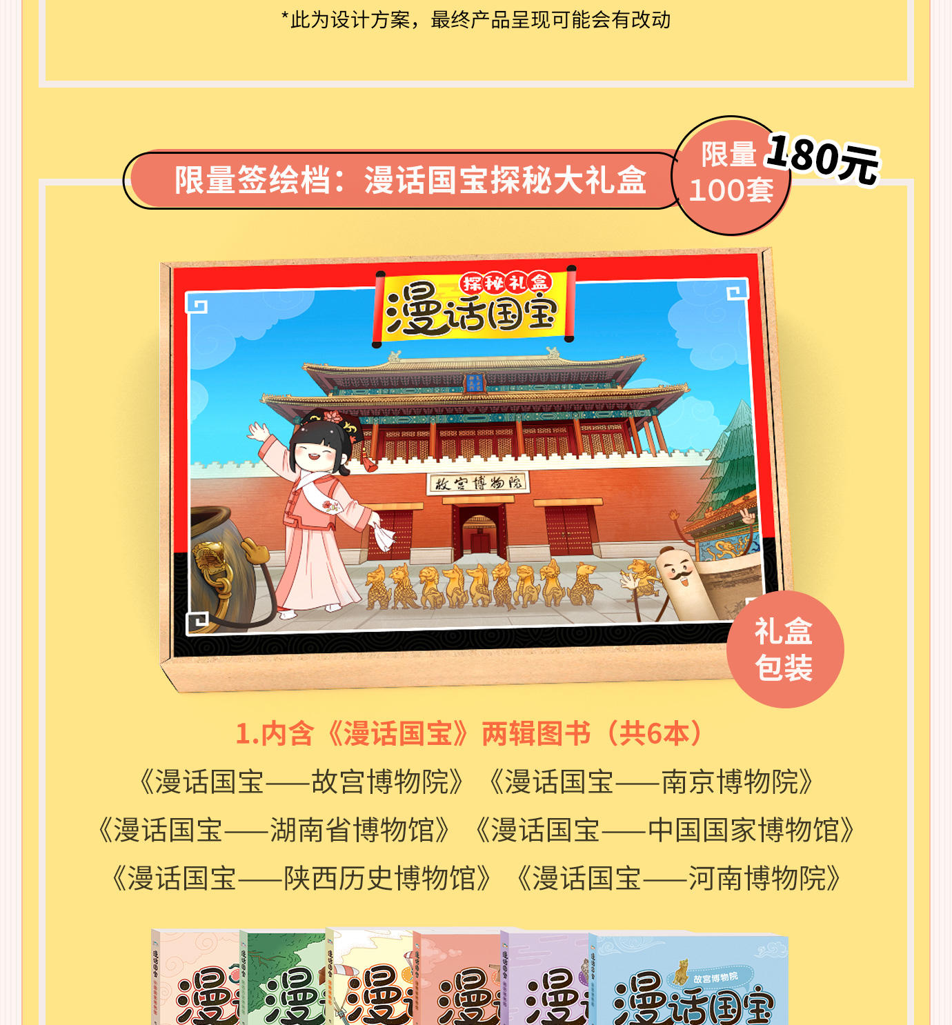漫话国宝 (41).jpg