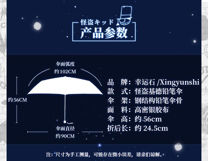 4-【基德雨伞】_04.jpg