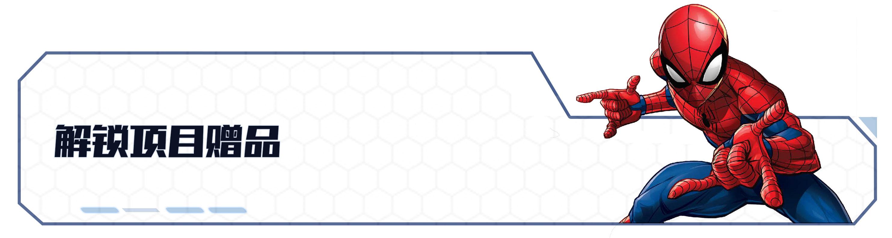 解锁项目赠品2.jpg