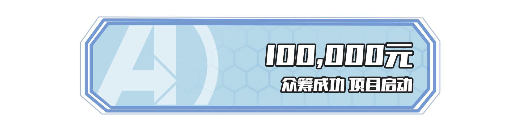 10万成功解锁.jpg