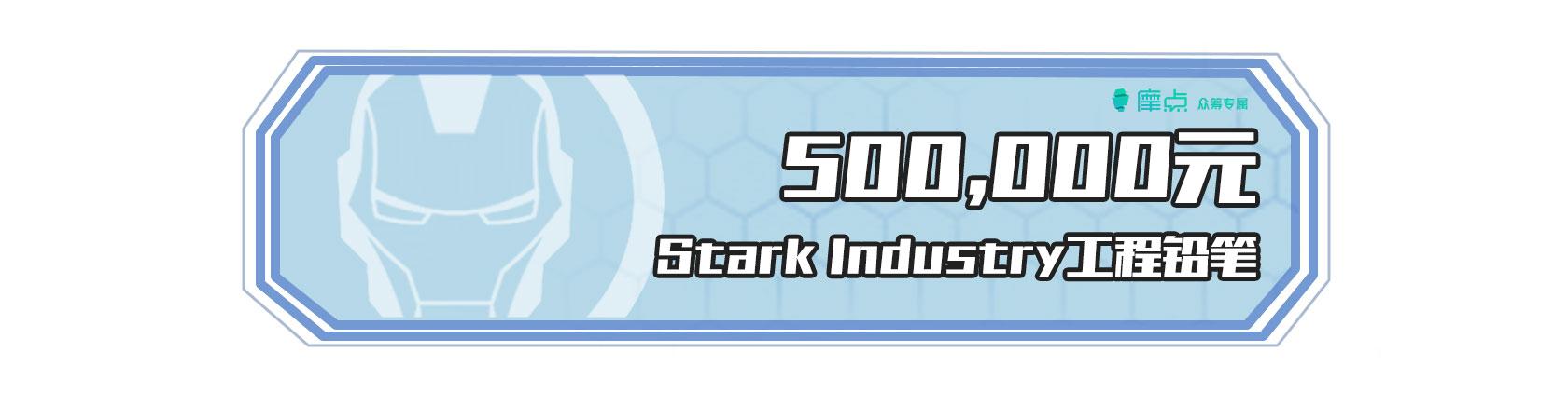 50万成功解锁.jpg